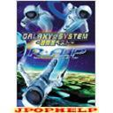 R A P - GALAXY SYSTEM - Gingakei Best (Japan Import)