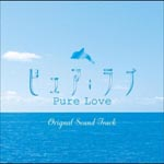 "Kazuki Kuriyama - Drama 30 ""Pure Love"" Original Soundtrack (Japan Import)"