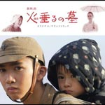 "Castle In The Air - Thatrical Movie ""Grave of the Fireflies (Hotaru no Haka)"" Original Soundtrack (Japan Import)"