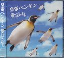 Aicle - Koutei Penguin [CD+DVD Limited Edition] (Japan Import)