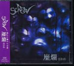 SCREW - BIRAN [Regular Edition] (Japan Import)