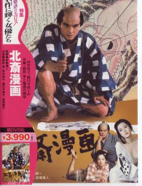 Japanese Movie - Hokusai Manga DVD (Japan Import)