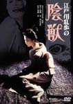 Japanese Movie - Rampo Edogawa no Inju DVD (Japan Import)