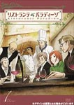 Animation - Ristorante Paradiso 1 DVD (Japan Import)