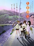 Animation - Tamayura Vol.1 [DVD+CD] DVD (Japan Import)