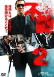 Original Video - Fudo Vol.2 DVD (Japan Import)