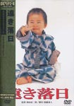 Japanese Movie - Toki Rakujitsu [Limited Pressing] DVD (Japan Import)