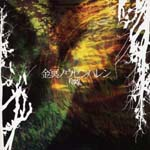 Soroban - Kinmei Nozen Haren (Japan Import)