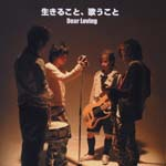 Dear Loving - Ikirukoto, Utaukoto [CD+DVD] (Japan Import)