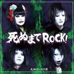 Inugami Circus-dan - Shinumade ROCK! (Japan Import)