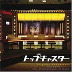 Original Soundrack - [TOP CASTER] ORIGINALSOUNDTRACK (Japan Import)