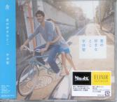 Ken Hirai - Kimi no Suki na Toko (Japan Import)