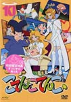 Animation - Kotenkotenko Vol.10 DVD (Japan Import)