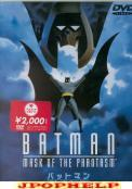 Animation - BATMAN: MASK OF THE PHANTASM DVD (Japan Import)