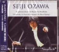 Seiji Ozawa (conductor) - Stravinsky: The Rite of Spring [Limited Release] DVD (Japan Import)