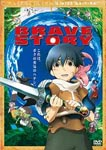 Animation - Brave Story (English Subtitles) Special Edition DVD (Japan Import)