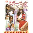 Original Video - Sports no Onna The Best DVD (Japan Import)