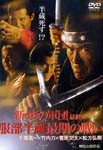 Japanese Movie - Shin Kage no Gundan - Saishu Sho DVD (Japan Import)