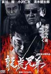 Japanese Movie - Ryuko Kyodai DVD (Japan Import)