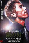 Japanese Movie - Gin no Otoko Roppongi Host Densetsu DVD (Japan Import)