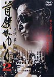 Original Video - Don ga Yuku 2 DVD (Japan Import)