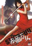 Japanese Movie - Sekiryu no Onna DVD (Japan Import)