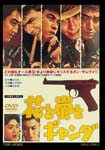 Japanese Movie - Hana to Arashi to Gang DVD (Japan Import)