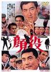 Japanese Movie - Kaoyaku DVD (Japan Import)
