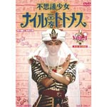 Sci-Fi Live Action - Fushigi Shojo Nile Na Totomesu Vol.1 DVD (Japan Import)