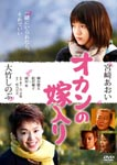 Japanese Movie - Okan no Yomeiri DVD (Japan Import)
