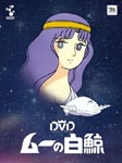Animation - Muu no Hakugei Special Remastered DVD-Box DVD (Japan Import)