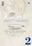 Animation - Muu no Hakugei Special Remaster DVD Vol.2 [Limited Pressing] DVD (Japan Import)