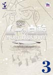 Animation - Muu no Hakugei Special Remaster DVD Vol.3 [Limited Pressing] DVD (Japan Import)