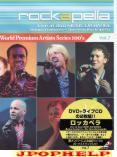 ROCKAPELLA - World Premium Artists Series 100's ROCKAPELLA Live at duo Music EXCHANGE [DVD+CD] (Japan Import)