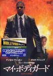 Movie - MAN ON FIRE [Regular Edition] DVD (Japan Import)