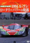 Motor Sports - Leman Nostalgia 6 DVD (Japan Import)