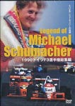 Motor Sports - Legend of Michael Schumacher DVD (Japan Import)