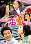 TV Series - Hanryu Romance Drama Meisakusen Renai DVD (Japan Import)