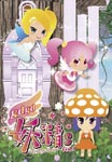 Animation - gdgd Fairies Vol.1 DVD (Japan Import)