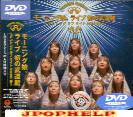 Morning Musume - Live Video 2000 DVD - 110 min (Region 2) (Japan Import)