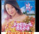 Aya Matuura - Tropical-Koishite-ru(I loved him) (Japan Import)