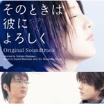 Original Soundtrack - Sono Toki wa Kare ni Yoroshiku (Japan Import)