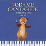 Nodame Orchestra - Nodame Cantabile Mangoos Box [Limited Release] (Japan Import)