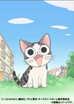 Animation - Chi's Sweet Home Chi, Byoin ni Iku [Limited Edition] DVD (Japan Import)
