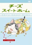 Animation - Chi's Sweet Home Chi, Itazura suru [Limited Edition] DVD (Japan Import)