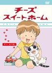 Animation - Chi's Sweet Home Chi, Taberu [Limited Edition] DVD (Japan Import)