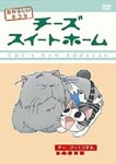 Animation - Chi's Sweet Home Atarashii Ouchi (Title subject to change) Vol.5 DVD (Japan Import)