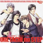 Drama CD (Takuma Terashima, Hiro Shimono, Susumu Chiba, et al.) - Oretachi no Step Vol.1 (Japan Import)