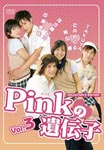 Japanese TV Series - Pink No Idenshi Vol.3 DVD (Japan Import)