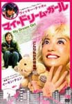 Movie - My Dream Girl DVD (Japan Import)